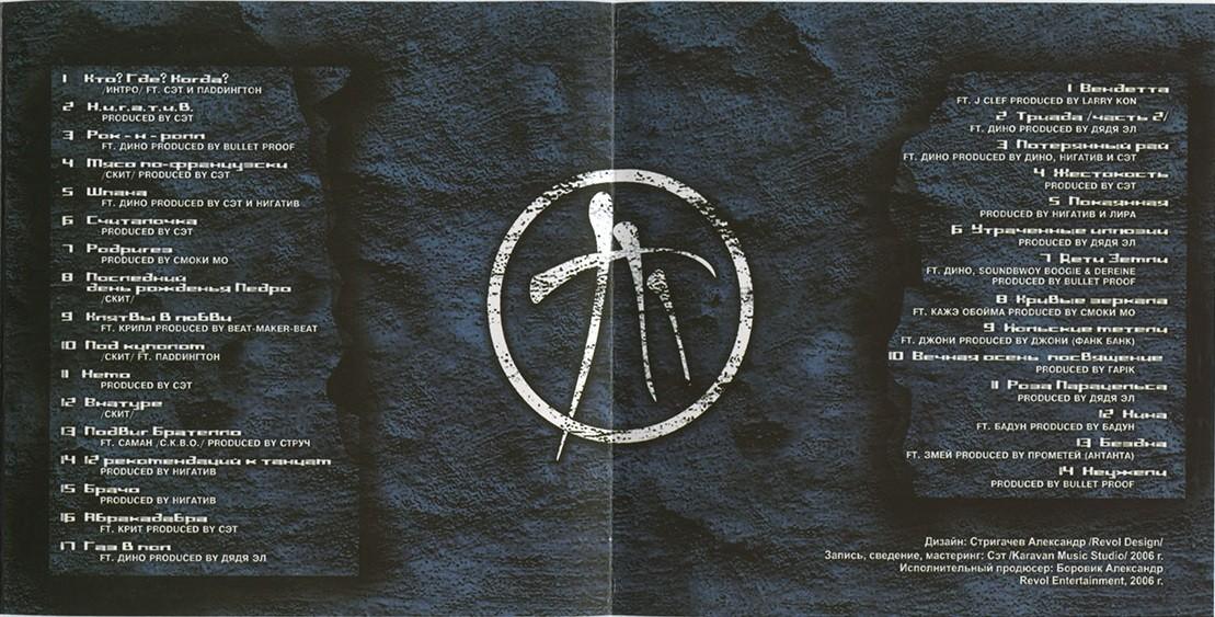 TRIADA-Nigativ-Tochka_Rosy_2CD-2006_Revol-MediaTon_03