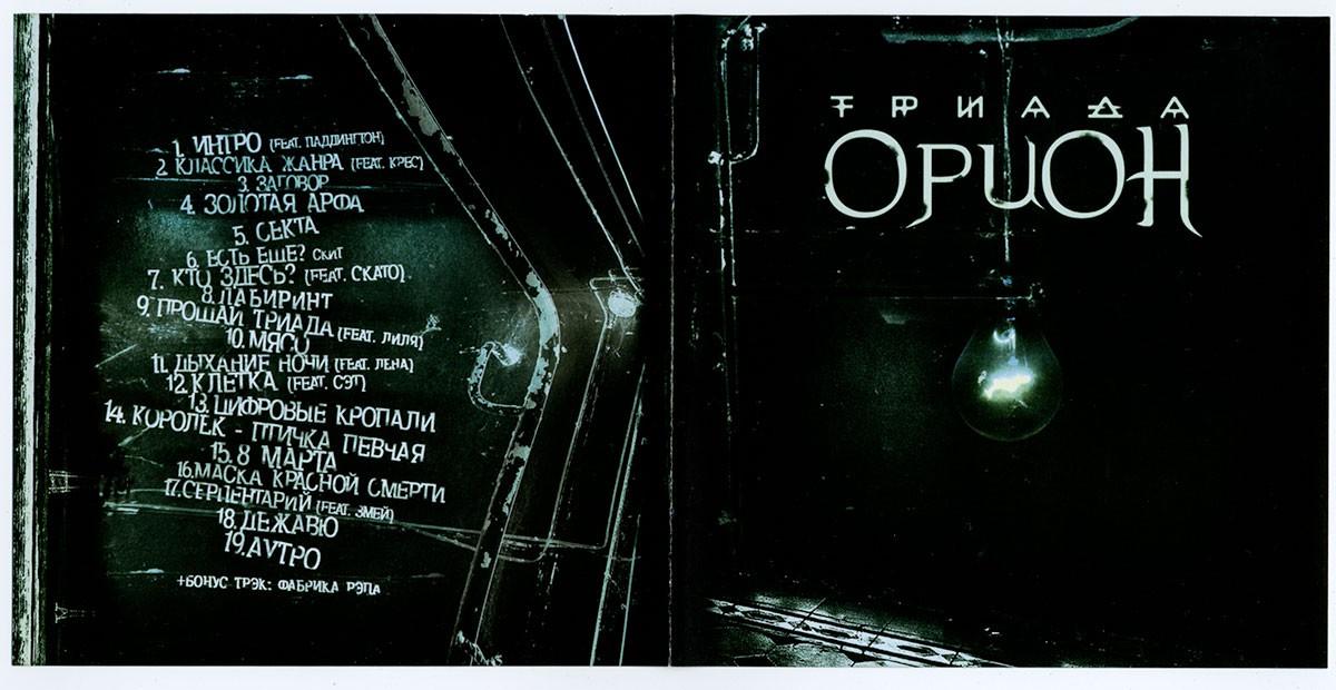 Triada-Orion-2005_Karavan_Music_CD_02
