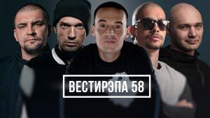 ВЕСТИРЭПА582