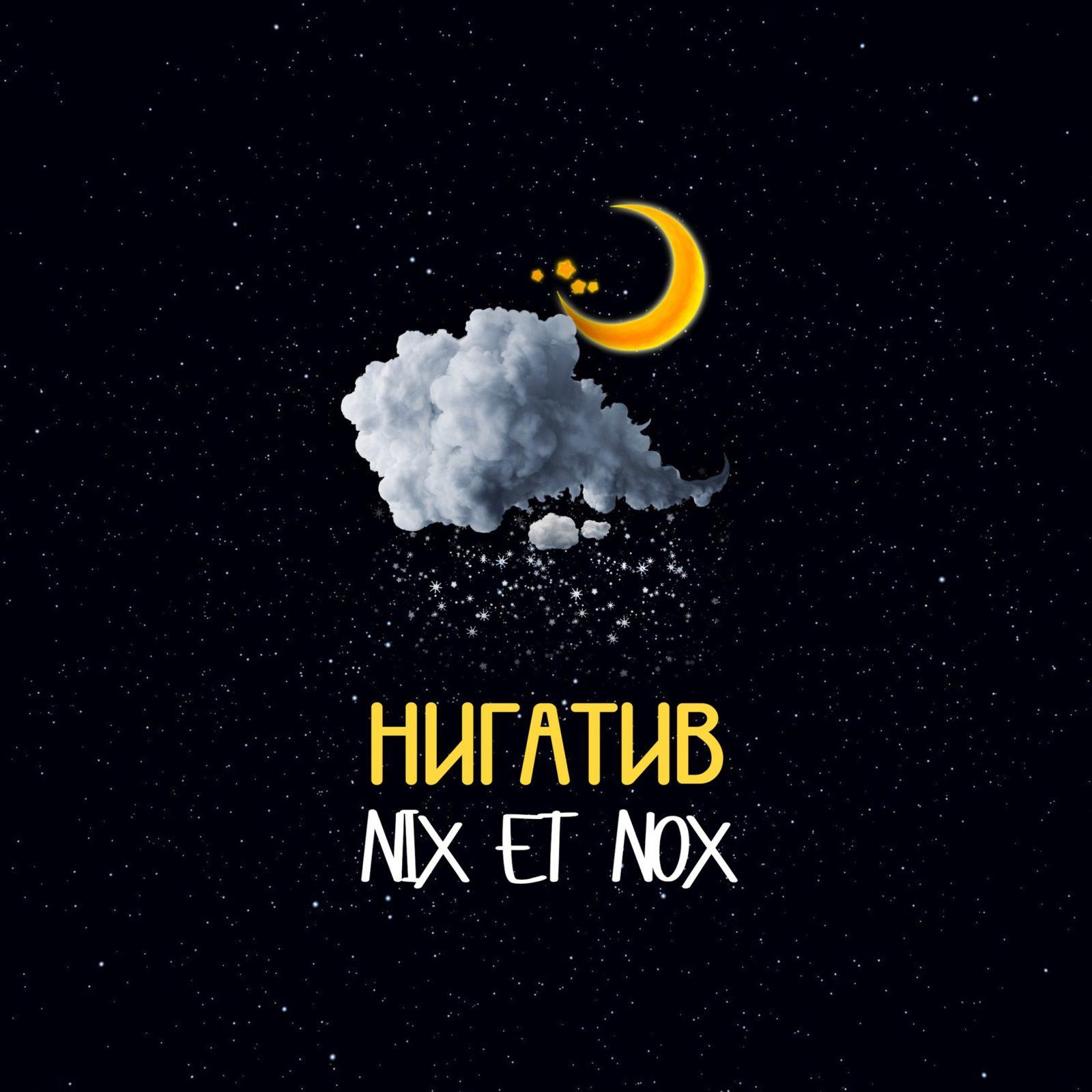нигатив nix et nox
