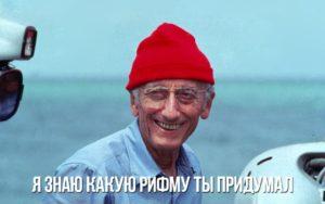 неймдроппинг в русском рэпе